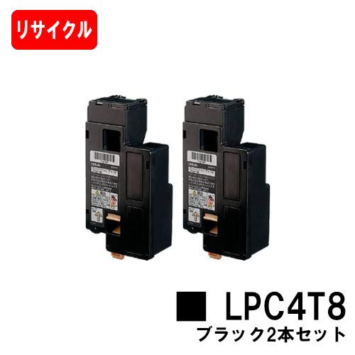 EPSON(エプソン) ETカートリッジLPC4T8K ブラックお買い得2本セット【リサイクルトナー】【即日出荷】【送料無料】【LP-M620/LP-S520/LP-S620】【SALE】