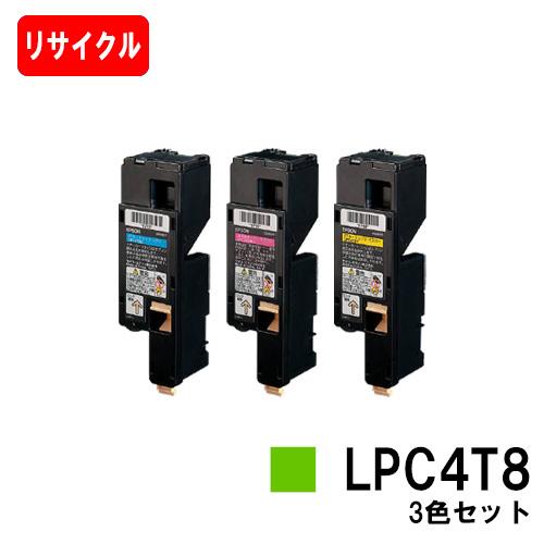 EPSON(エプソン) ETカートリッジLPC4T8お買い得カラー3色セット【リサイクルトナー】【即日出荷】【送料無料】【LP-M620/LP-S520/LP-S620】