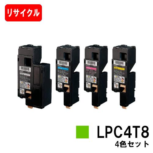 EPSON(エプソン) ETカートリッジLPC4T8お買い得4色セット【リサイクルトナー】【即日出荷】【送料無料】【LP-M620/LP-S520/LP-S620】