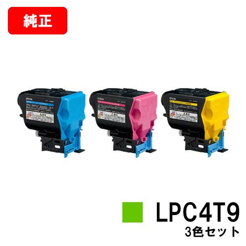 EPSON(エプソン) ETカートリッジLPC4T9お買い得カラー3色セット【純正品】【翌営業日出荷】【送料無料】【LP-M720F/LP-S820】