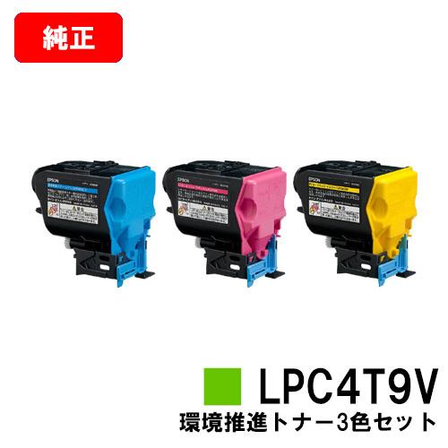 EPSON(エプソン) 環境推進トナーLPC4T9CV/MV/YVお買い得カラー3色セット【純正品】【翌営業日出荷】【送料無料】【LP-M720F/LP-S820】