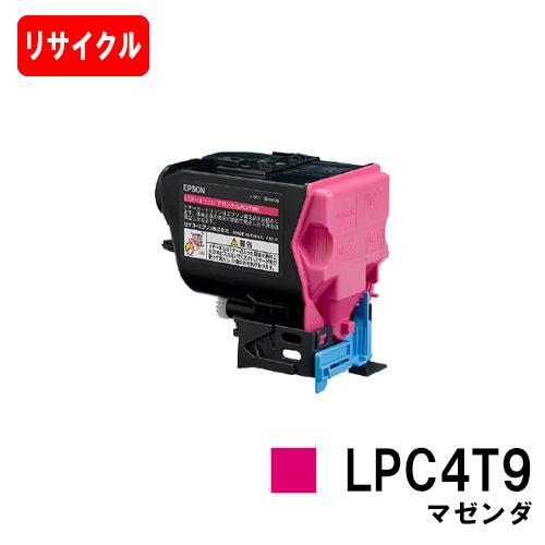 EPSON(エプソン) ETカートリッジ LPC4T9M マゼンダ【リサイクルトナー】【即日出荷】【送料無料】【LP-M720F/LP-S820】【SALE】