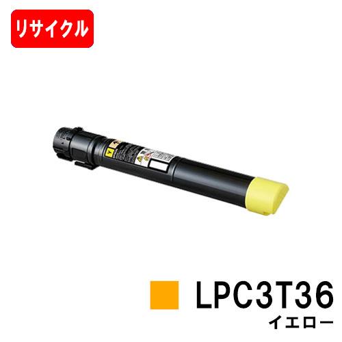 EPSON(エプソン) トナーカートリッジLPC3T36Yイエロー(Mサイズ)【リサイクルトナー】【即日出荷】【送料無料】【LP-S9070/LP-S9070PS】【SALE】