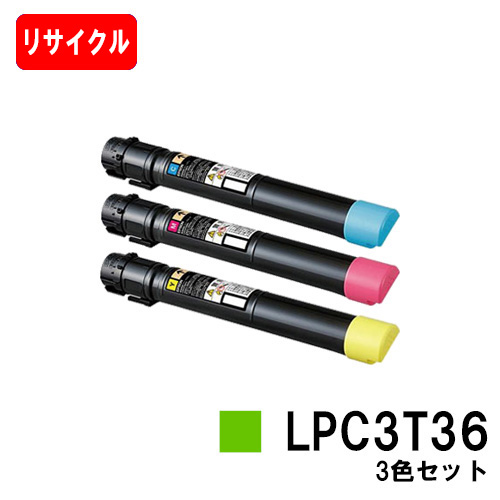 EPSON(エプソン) トナーカートリッジLPC3T36お買い得カラー3色セット【リサイクルトナー】【即日出荷】【送料無料】【LP-S9070/LP-S9070PS】【SALE】