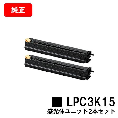 EPSON エプソン 感光体ユニット LPC3K15お買い得2本セット 純正品 翌営業日出荷 送料無料 LP-S9000 LP-S9000E LP-S9000P LP-S9000P2LP-S9000PS LP-S9070 LP-S9070C0 LP-S90