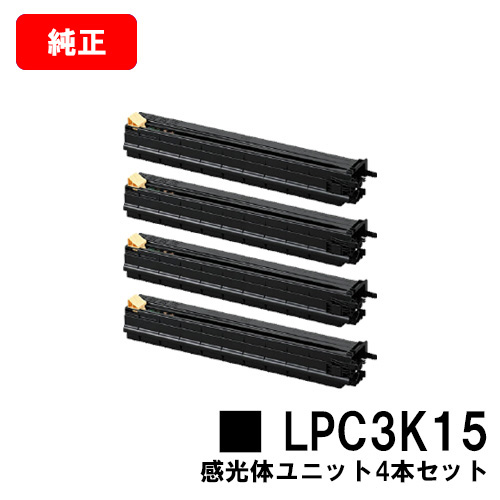 EPSON(エプソン) 感光体ユニット LPC3K15お買い得4本セット【純正品】【翌営業日出荷】【送料無料】【LP-S9000/LP-S9000E/LP-S9000P/LP-S9000P2LP-S9000PS/LP-S9070/LP-S9070C0/LP-S9070PSLP-S907C9】【SALE】