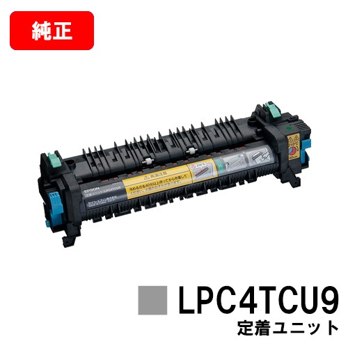 EPSON(エプソン) 定着ユニット LPC4TCU9【純正品】【2~3営業日内出荷】【送料無料】【LP-M720F/LP-S820】【SALE】