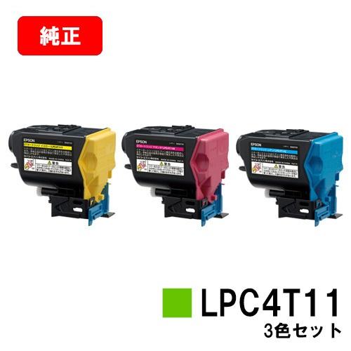 EPSON(エプソン) ETカートリッジ LPC4T11お買い得カラー3色セット【純正品】【翌営業日出荷】【送料無料】【LP-S950/LP-S950C6】【SALE】