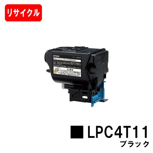 EPSON(エプソン) ETカートリッジ LPC4T11K ブラック【リサイクルトナー】【即日出荷】【送料無料】【LP-S950/LP-S950C6】【SALE】
