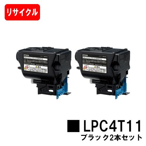 EPSON(エプソン) ETカートリッジ LPC4T11K ブラックお買い得2本セット【リサイクルトナー】【即日出荷】【送料無料】【LP-S950/LP-S950C6】【SALE】