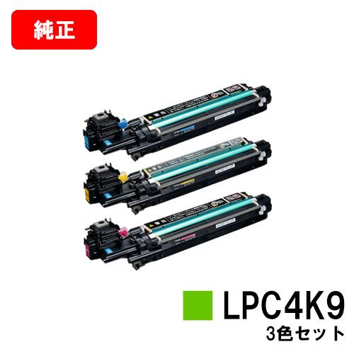 EPSON(エプソン) 感光体ユニット LPC4K9お買い得カラー3色セット【純正品】【翌営業日出荷】【送料無料】【LP-M720F/LP-S820/LP-S950】【SALE】