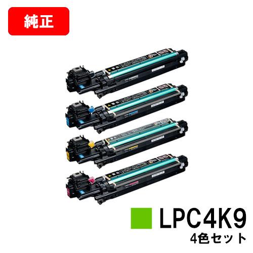 EPSON(エプソン) 感光体ユニット LPC4K9お買い得4色セット【純正品】【翌営業日出荷】【送料無料】【LP-M720F/LP-S820/LP-S950】【SALE】
