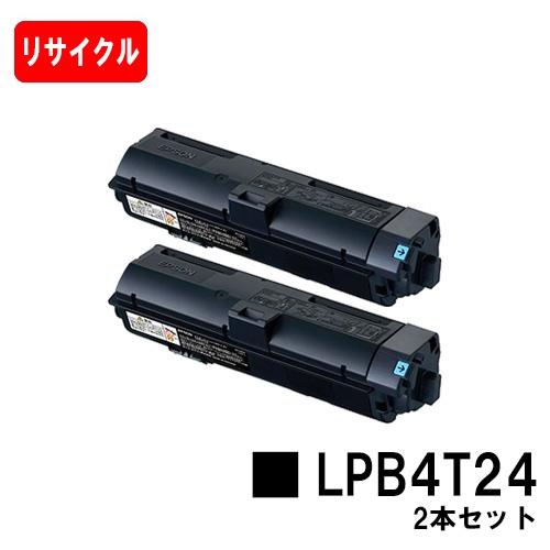 EPSON(エプソン) ETカートリッジ LPB4T24お買い得2本セット【リサイクルトナー】【即日出荷】【送料無料】【LP-S180D/LP-S180DN/LP-S280DN/LP-S380DN】※ご注文前に在庫の確認をお願いします【SALE】