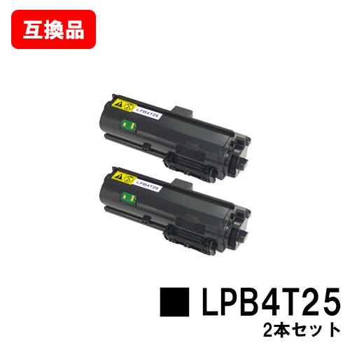 ETカートリッジ LPB4T25EPSON(エプソン)対応トナーカートリッジお買い得2本セット【互換品】【即日出荷】【送料無料】【LP-S280DN】【SALE】