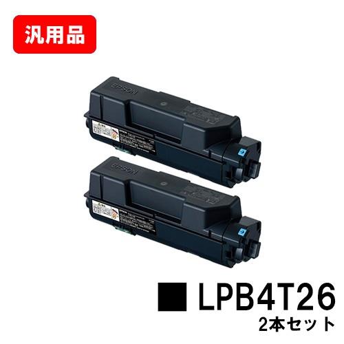 EPSON(エプソン) ETカートリッジ LPB4T26お買い得2本セット【汎用品】【翌営業日出荷】【送料無料】【LP-S380DN】【SALE】