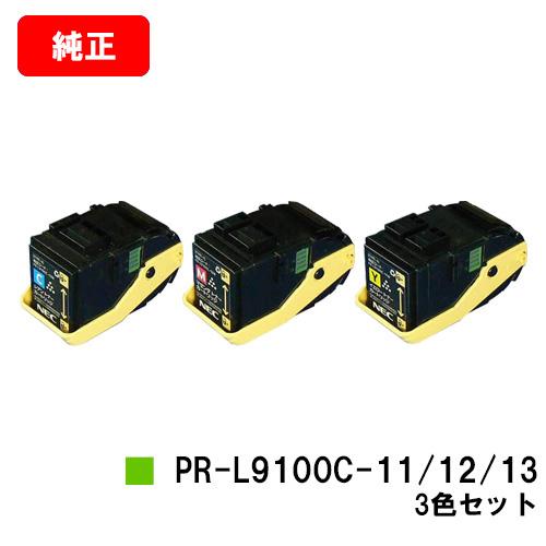 メーカー純正品 送料無料 1年安心保証 翌営業日出荷 領収書発行OK NEC トナーカートリッジ PR-L9100C-13 9100C Color 純正品 11お買い得カラー3色セット 12 SALE OUTLET MultiWriter 安心と信頼