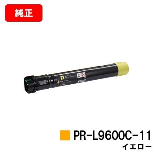 メーカー純正品 ハイクオリティ 送料無料 情熱セール 1年安心保証 翌営業日出荷 領収書発行OK NEC トナーカートリッジ 9600C SALE Color MultiWriter イエロー 純正品 PR-L9600C-11