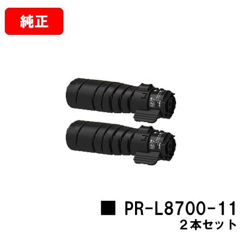 NEC トナーカートリッジ PR-L8700-11お買い得2本セット【純正品】【2~3営業日内出荷】【送料無料】【MultiWriter 8800/MultiWriter 8700/MultiWriter 8600】