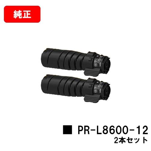 NEC トナーカートリッジ PR-L8600-12お買い得2本セット【純正品】【2~3営業日内出荷】【送料無料】【MultiWriter 8800/MultiWriter 8700/MultiWriter 8600】