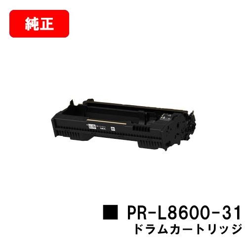 NEC トナーカートリッジ PR-L8600-31【純正品】【2~3営業日内出荷】【送料無料】【MultiWriter 8600】