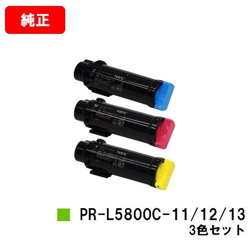 NEC トナーカートリッジ PR-L5800C-11/12/13お買い得カラー3色セット【純正品】【翌営業日出荷】【送料無料】【MultiWriter 5800C】【SALE】