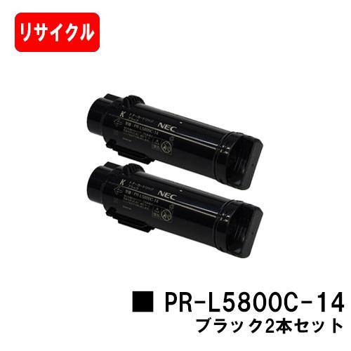 NEC トナーカートリッジ PR-L5800C-14 ブラックお買い得2本セット【リサイクルトナー】【即日出荷】【送料無料】【MultiWriter 5800C】ご注文前に在庫の確認をお願いします【SALE】