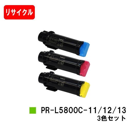 NEC トナーカートリッジ PR-L5800C-11/12/13お買い得カラー3色セット【リサイクルトナー】【即日出荷】【送料無料】【MultiWriter 5800C】ご注文前に在庫の確認をお願いします【SALE】