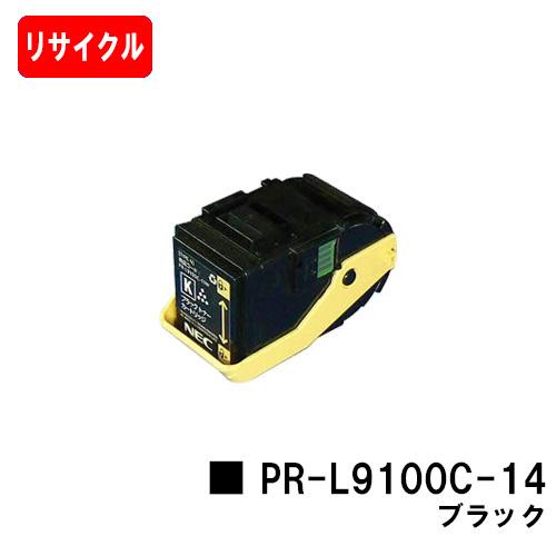 リサイクルトナー 送料無料 安心の無期限保証 即日出荷 自社工場 高品質再生品 新品未使用正規品 格安 価格でご提供いたします 領収書発行OK NEC Color ブラック トナーカートリッジ MultiWriter PR-L9100C-14 9100C SALE 安心の自社工場製