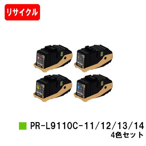 NEC トナーカートリッジ PR-L9110C-14/13/12/11お買い得4色セット【リサイクルトナー】【即日出荷】【送料無料】【Color MultiWriter 9110C】【安心の自社工場製】【SALE】