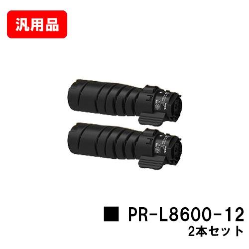 NEC トナーカートリッジ PR-L8600-12お買い得2本セット【汎用品】【翌営業日出荷】【送料無料】【MultiWriter 8800/MultiWriter 8700/MultiWriter 8600】【SALE】