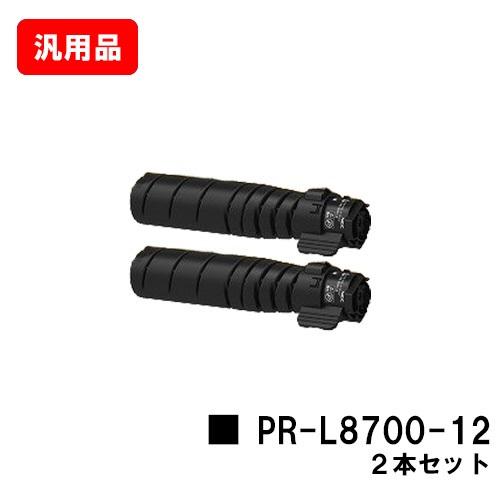 NEC トナーカートリッジ PR-L8700-12お買い得2本セット【汎用品】【翌営業日出荷】【送料無料】【MultiWriter 8800/MultiWriter 8700】【SALE】