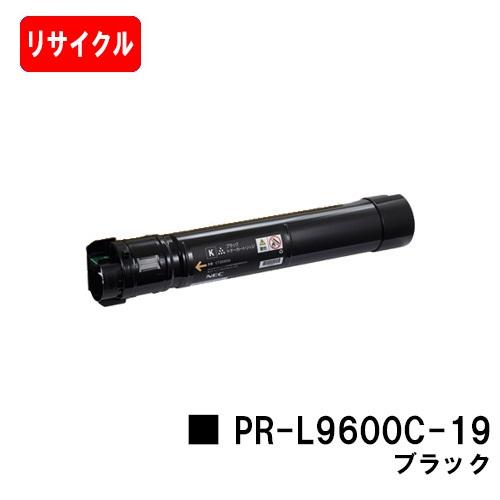 NEC Color MultiWriter 9600C用トナーカートリッジ PR-L9600C-19 ブラック【リサイクルトナー】【即日出荷】【送料無料】【Color MultiWriter 9600C】【安心の自社工場製】【SALE】