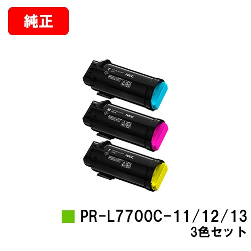 【破格値下げ】 NEC Color MultiWriter 7700C用トナーカートリッジ PR-L7700C-11/12/13お買い得カラー3色セット【純正品】【2~3営業日内出荷】【送料無料】【SALE】, 阿波町 e26cfd0b