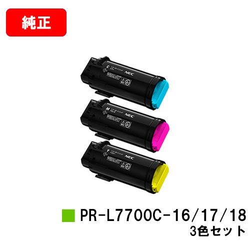 NEC Color MultiWriter 7700C用トナーカートリッジ PR-L7700C-16/17/18お買い得カラー3色セット【純正品】【2~3営業日内出荷】【送料無料】【SALE】