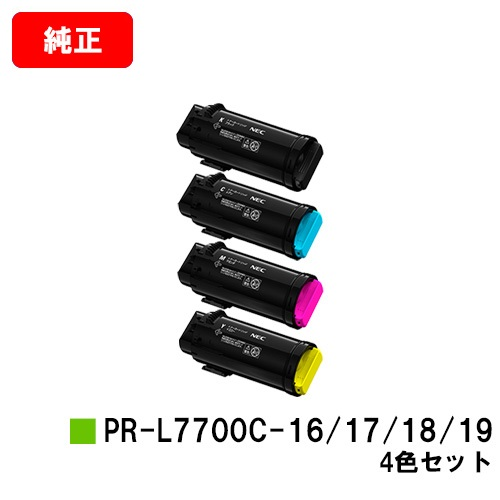 NEC Color MultiWriter 7700C用トナーカートリッジ PR-L7700C-16/17/18/19お買い得4色セット【純正品】【2~3営業日内出荷】【送料無料】【SALE】