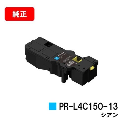 メーカー純正品 激安超特価 送料無料 1年安心保証 2~3営業日内出荷 セール商品 領収書発行OK NEC Color シアン 4C150 純正品 SALE 4F150用トナーカートリッジ MultiWriter PR-L4C150-13