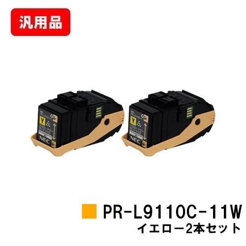 汎用品 送料無料 1年安心保証 翌営業日出荷 全国どこでも送料無料 領収書発行OK NEC トナーカートリッジ PR-L9110C-11W Color SALE MultiWriter イエローお買い得2本セット 9110C 再入荷/予約販売!