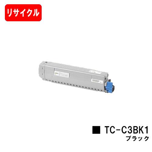 OKI対応 C844dnw/C835dnwt/C835dnw/C824dn用トナーカートリッジ TC-C3BK1 ブラック【リサイクルトナー】【即日出荷】【送料無料】ご注文前に在庫の確認をお願いします【SALE】