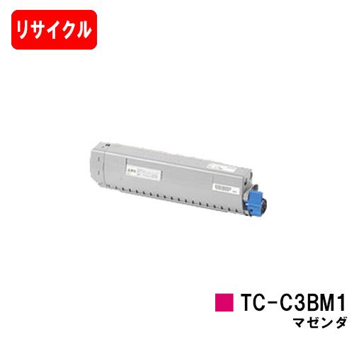 OKI対応 C844dnw/C835dnwt/C835dnw/C824dn用トナーカートリッジ TC-C3BM1 マゼンタ【リサイクルトナー】【即日出荷】【送料無料】ご注文前に在庫の確認をお願いします【SALE】