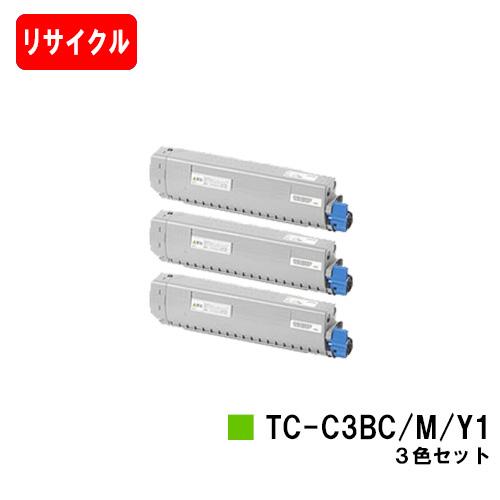 OKI対応 C844dnw/C835dnwt/C835dnw/C824dn用トナーカートリッジ TC-C3BC1/TC-C3BM1/TC-C3BY1お買い得カラー3色セット【リサイクルトナー】【即日出荷】【送料無料】ご注文前に在庫の確認をお願いします【SALE】