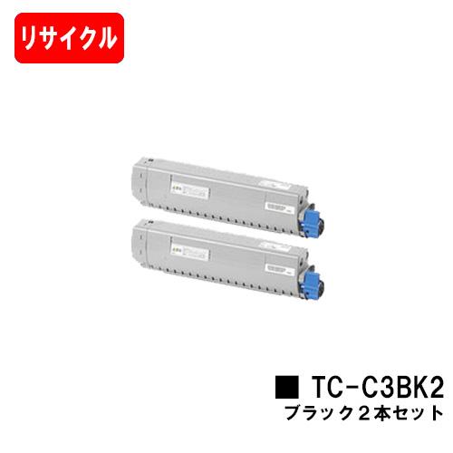OKI対応 C844dnw/C835dnwt/C835dnw用トナーカートリッジ TC-C3BK2 ブラックお買い得2本セット【リサイクルトナー】【即日出荷】【送料無料】ご注文前に在庫の確認をお願いします【SALE】