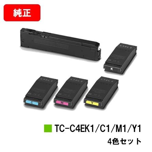 メーカー純正品 日本全国 送料無料 1年安心保証 2~3営業日内出荷 領収書発行OK OKI C650dnw用トナーカートリッジ 高級品 TC-C4EK1 純正品 TC-C4EY1お買い得4色セット TC-C4EC1 TC-C4EM1 SALE