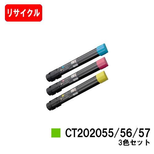 ゼロックス DocuPrint C4000d用トナーカートリッジ CT202055/56/57お買い得カラー3色セット【リサイクルトナー】【即日出荷】【送料無料】【DocuPrint C4000d】【安心の自社工場製】【SALE】