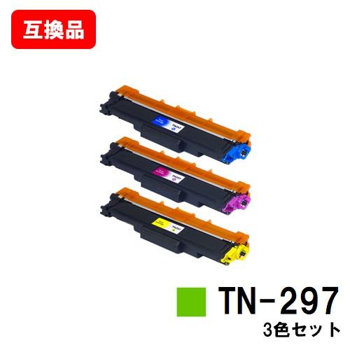 ブラザー対応 トナーカートリッジTN-297お買い得カラー3色セット【互換品】【即日出荷】【送料無料】【HL-L3230CDW/MFC-L3770CDW】【SALE】