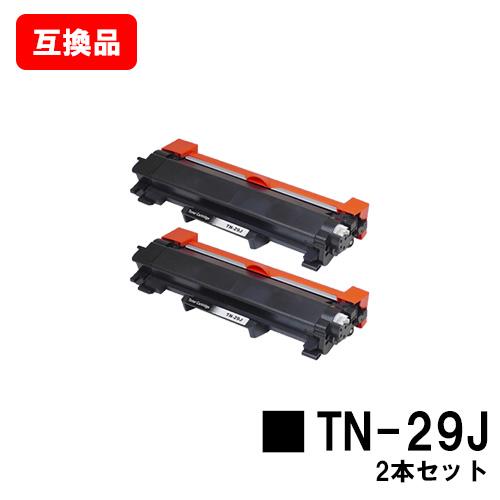 ブラザー対応 トナーカートリッジ TN-29Jお買い得2本セット【互換品】【即日出荷】【送料無料】【HL-L2375DW/HL-L2370DN/HL-L2330DMFC-L2750DW/MFC-L2730DN/DCP-L2550DWDCP-L2535D/FAX-L2710DN】【SALE】