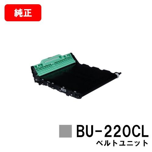 ブラザー ベルトユニット BU-220CL【純正品】【翌営業日出荷】【送料無料】【HL-3140CW/HL-3170CDW/MFC-9340CDW/DCP-9020CDW】【SALE】