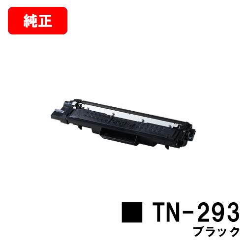 ブラザー トナーカートリッジ TN-293BK ブラック【純正品】【翌営業日出荷】【送料無料】【HL-L3230CDW/MFC-L3770CDW】【SALE】
