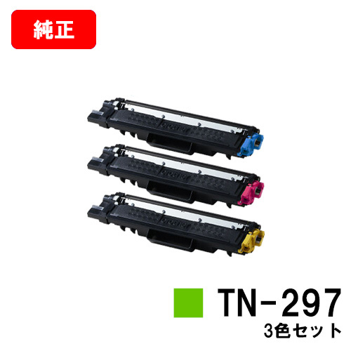ブラザー 大容量トナーカートリッジ TN-297お買い得カラー3色セット【純正品】【翌営業日出荷】【送料無料】【HL-L3230CDW/MFC-L3770CDW】【SALE】