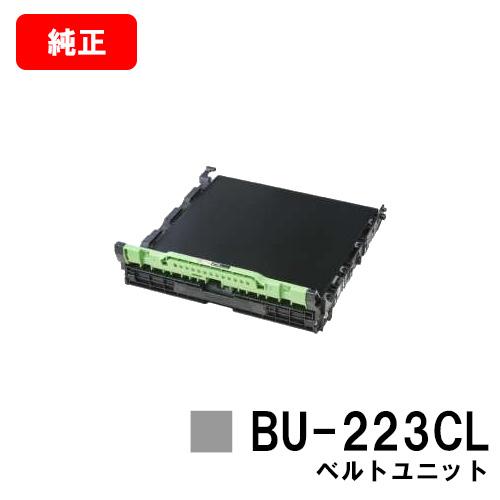 ブラザー ベルトユニット BU-223CL【純正品】【翌営業日出荷】【送料無料】【HL-L3230CDW/MFC-L3770CDW】【SALE】