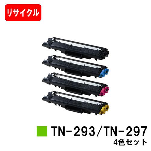 ブラザー対応トナーカートリッジ TN-293BK/TN-297CMYお買い得4色セット【リサイクルトナー】【即日出荷】【送料無料】【HL-L3230CDW/MFC-L3770CDW】ご注文前に在庫の確認をお願いします【SALE】